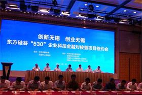 """东方硅谷""""530""""企业科技金融对接暨项目签约会企业之一"""